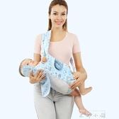 嬰兒多功能背帶前抱後背式夏季透氣網寶寶簡易抱袋新生兒四季通用     米娜小鋪
