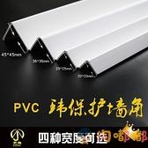 PVC護墻角保護條貼防撞條陽角線包邊裝飾條直角條【淘嘟嘟】