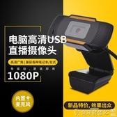 直播攝像頭筆記本網課高清廣角免驅USB帶麥克風電腦臺式網絡直播爾碩 雙11