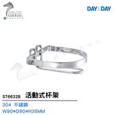 《DAY&DAY》不鏽鋼 活動式杯架 ST6632B 衛浴配件精品