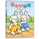 【情緒類繪本】奇奇和妮妮:變成好朋友...