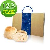 預購-樂活e棧-中秋月餅-紅豆雪花酥禮盒(12入 盒,共2盒)-奶素