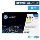 原廠碳粉匣 HP 黃色 CE262A / CE262 / 262A / 648A /適用 HP CP4025 系列/CP4525