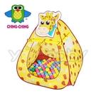 親親 長頸鹿帳篷球屋+送100顆彩色遊戲球
