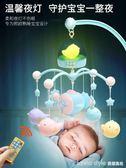 新生兒嬰兒床鈴0-1歲玩具3-6個月男寶寶女音樂旋轉益智搖鈴床頭鈴 YDL  LannaS