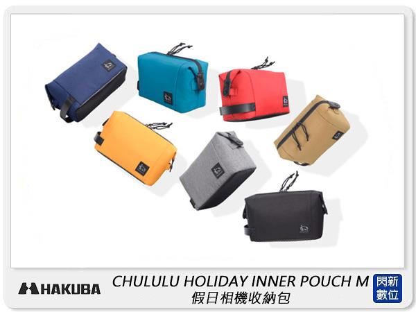 HAKUBA CHULULU HOLIDAY INNER POUCH M 假日相機收納包 相機包(公司貨)