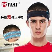 【春季上新】TMT運動發帶頭帶男女裝備防汗跑步瑜伽健身導汗止汗吸汗頭巾發箍