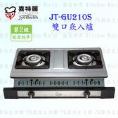【PK廚浴生活館】高雄喜特麗 JT-GU210S 雙口嵌入爐 瓦斯爐 實體店面 可刷卡