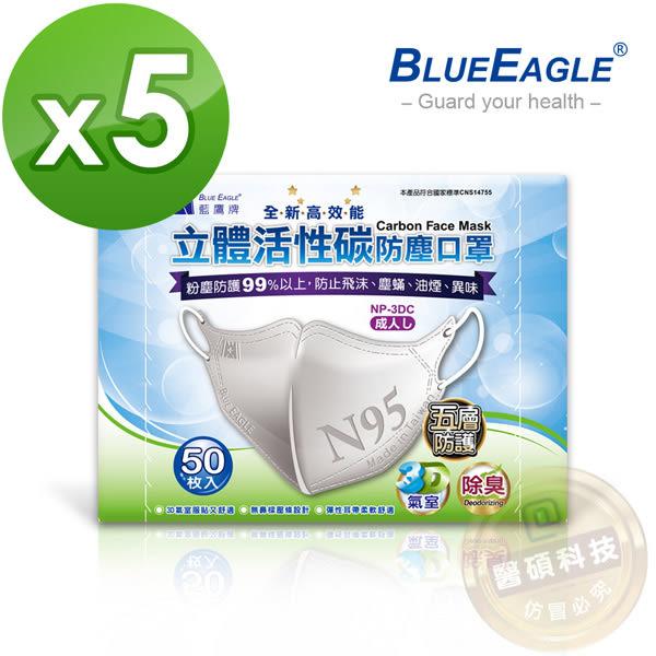 【醫碩科技】藍鷹牌NP-3DC*5台灣製成人立體活性碳口罩/口罩/立體口罩 超高防塵率 50入*5盒免運費