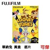 FUJIFILM Instax mini 拍立得底片 華納兔 黃盒 底片 歡迎 批發 零售 過期底片 可傑