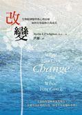 (二手書)改變:生物精神醫學與心理治療如何有效協助自我成長