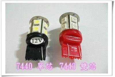 TTLUX 7440 7443 T20 大炸彈13 SMD 13晶 LED方向燈 LED煞車燈 後燈/尾燈 狼牙棒