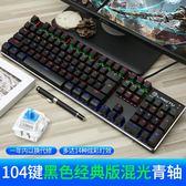蒸汽復古朋克機械鍵盤黑軸青軸游戲電腦有線吃雞牧馬人 〖korea時尚記〗