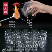 拔罐器 家用玻璃拔火罐 吸濕罐 活血化瘀美容院專用罐 拔火罐套裝 igo辛瑞拉