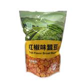 紅椒味蠶豆-分享包 120G【愛買】