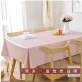 純色餐桌布防水防燙防油免洗PVC