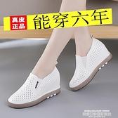樂福鞋 真皮內增高鞋子2021新款百搭透氣女鞋休閒樂福鞋單鞋一腳蹬小白鞋 萊俐亞