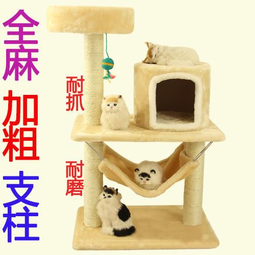 貓爬架 貓抓柱 實木貓窩貓樹貓抓板 莉卡嚴選