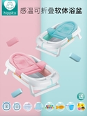 嬰兒浴盆初生寶寶新生兒可折疊坐躺洗澡盆幼兒