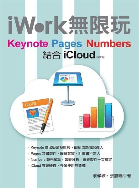 iWork無限玩(絕賣版):Keynote、Pages、Numbers結合iCloud