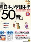 (二手書)用日本小學課本學50音