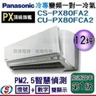 【信源】(含標準安裝)12坪nanoeX+G負離子【Panasonic冷專變頻一對一】CS-PX80FA2+CU-PX80FCA2