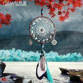 印第安綠珠捕夢網汽車掛件掛飾手工飾品畢業禮物掛件禮物「Chic七色堇」