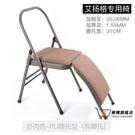 倒立椅 加粗壁管瑜伽椅折疊椅艾揚格椅子輔助椅工具用品倒立瑜珈凳T