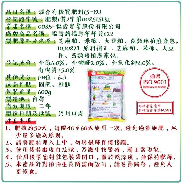 【綠藝家】福壽牌福壽年年發622(蔬菜肥)600克