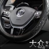 汽車方向盤套四季適用于大眾捷達速騰 桑塔納 帕薩特寶來途觀朗逸 道禾生活館