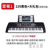 新韻多功能電子琴初學者成年入門成人幼師專用61鋼琴鍵88 xy5174【優品良鋪】