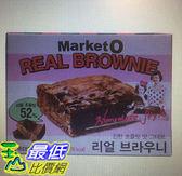 [COSCO代購] 促銷至12月17日 Market O 布朗尼蛋糕 96公克 X 6入 _W119377