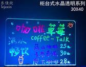 櫃台雙面透明電子熒光板30 40手寫板led閃髮光小黑板寫字板廣告牌igo 3c優購
