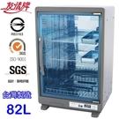 友情牌 82公升三層紫外線烘碗機 PF-6167~台灣製造