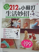 【書寶二手書T4/設計_J8U】居家活用212種小蘇打生活妙招_小蘇打生活研究會