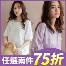 MIUSTAR 蕾絲刺繡洞洞鏤空澎袖棉麻上衣(共2色)【NH1468】預購