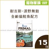 寵物家族-耐吉斯源野無穀全齡貓鮭魚配方15lb (6.8kg)