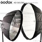 EGE 一番購】GODOX【AD-S65】銀/白底可選 快收式16面柔光箱 AD400Pro直上,神牛接座【公司貨】