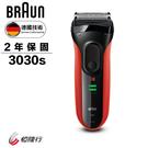 德國百靈 BRAUN 新升級三鋒系列電動刮鬍刀/電鬍刀 3030s(德國技術)