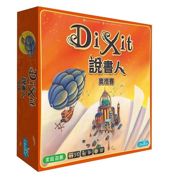 『高雄龐奇桌遊』說書人 妙語說書人 奧德賽 Dixit Odyssey 繁體中文版 正版桌上遊戲專賣店