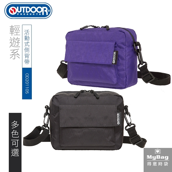 OUTDOOR 側背包 輕遊系 菱格紋 斜跨包 斜背包 OD201105 得意時袋