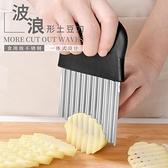 切菜機 狼牙土豆刀波浪刀切土豆神器廚房家用切菜花式器薯格切片工具商用 宜品