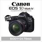 Canon EOS 5D Mark IV 5D4 + 24-70mm Kit 單鏡組 公司貨