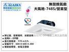 【台北益昌】阿拉斯加 輕鋼架無聲通風扇 大風地-748S營業型 110V 換氣扇 排風扇 浴室排風機 台灣製