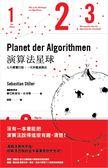 (二手書)演算法星球:七天導覽行程,一次弄懂演算法