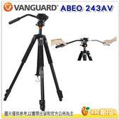 VANGUARD 精嘉 ABEO 艾寶 243AV 公司貨 錄影雲台套裝 鋁合金 三腳架 載重6kg 專業級 腳架