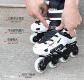 輪滑鞋成人直排輪男女溜冰鞋花式平花旱冰鞋單排滑冰鞋閃光初學者YXS『小宅妮時尚』