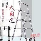 鋁梯 家用梯子折疊人字梯室內多功能五步梯加厚鋁合金伸縮梯升降小樓梯T 雙12提前購