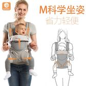 嬰兒背帶多功能四季通用寶寶前抱式小孩抱帶新生兒橫抱式抱娃神器【米拉生活館】