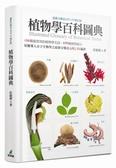 植物學百科圖典(最新分類法APG IV增訂版)【城邦讀書花園】